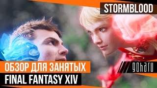 Обзор для занятых Final Fantasy XIV: Stormblood