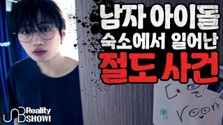 """[UNB] THE THIEF of the idol house is a member of the group?! """"오나도(OND)"""" BEHIND EP.1"""