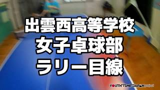 【気になる目線】出雲西高等学校(島根県) 女子卓球部 ラリー練習の目線
