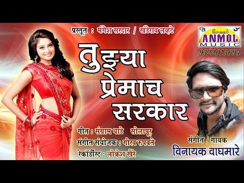Tujya Premach Sarkar / Vinayak Waghmare / न्यू भन्नाट लोकगीत
