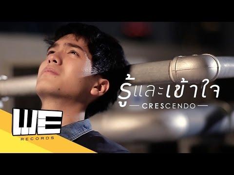 รู้และเข้าใจ - Crescendo【OFFICIAL MUSIC VIDEO 】