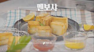 에어프라이어로 멘보샤 만들기(feat.키친아트 SUS3…