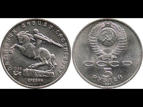 5 рублей, 1991 года, СССР, Памятник Давиду Сасунскому, 5 Rubles, 1991