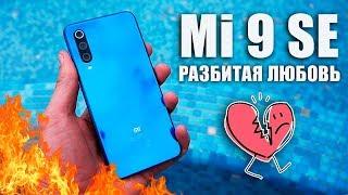 Обзор Xiaomi Mi 9 SE – огонь-компакт, но любовь не случилась...
