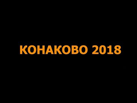 Konakovo 2018