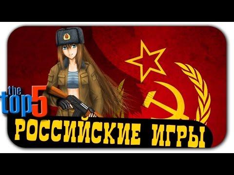 ТОП 5 ☭ Российские игры 2016 (Игры от русских разработчиков для ПК)