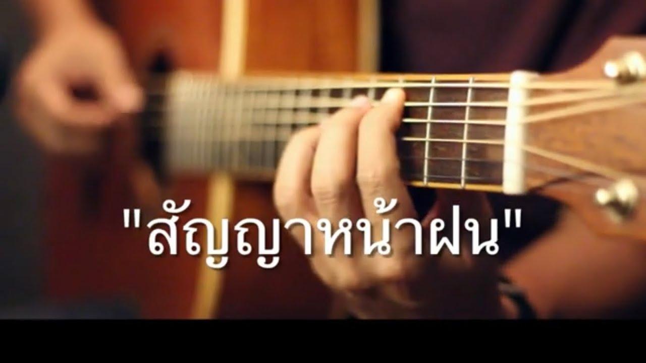 สัญญาหน้าฝน - คาราบาว Fingerstyle Guitar Cover (TAB)