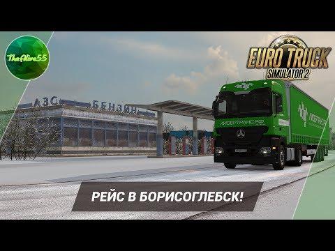 Видео: [ETS 2] ЕДУ В ЗИМНИЙ БОРИСОГЛЕБСК!