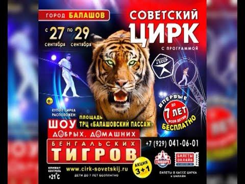 В Балашов приедет настоящий Советский цирк