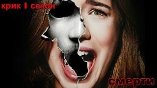 крик (1 сезон) смерти
