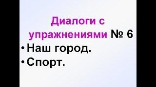 ДИАЛОГИ-6. Учим русский язык с нуля. РКИ для всех + тесты ТРКИ