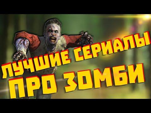 Лучшие зомби сериалы. Топ сериалов про зомби 2018/2019
