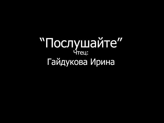 Изображение предпросмотра прочтения – ИринаГайдукова читает произведение «Послушайте! (Послушайте! Ведь, если звезды зажигают…)» В.В.Маяковского