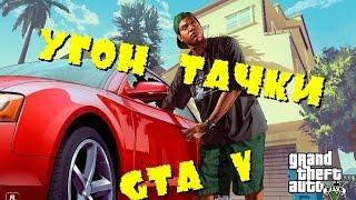 Как угнать авто в Grand Theft Auto V(В этом видео я вам подробно расскажу как угнать авто в гта 5! Ставьте лайки), 2016-01-24T16:58:20.000Z)