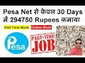 Pesa Net Payment Proof Of 294750 Rupees | Pesa Net Latest Payment Proof | Pesa Net Earning Proof