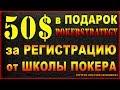Как игра в покер бесплатно на реальные деньги