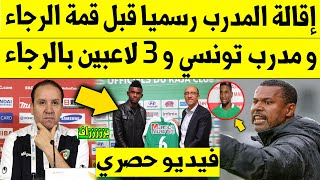 عاجل الآن🔥... إقالة المدرب قبل قمة الرجاء البيضاوي و مدرب تونسي و 3 لاعبين بالرجاء