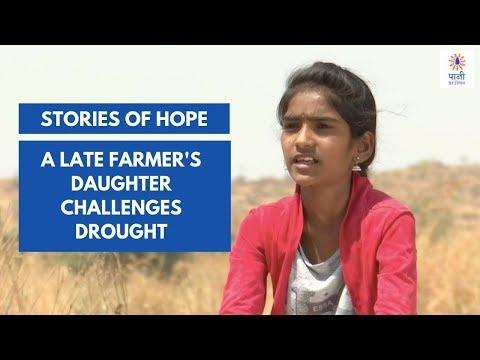 A Late Farmer's Daughter Challenges Drought (Eng. Subtitles)   एक शेतकऱ्याची मुलगी लढतेय दुष्काळाशी