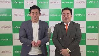 イオンモール旭川駅前×よしもとお笑い列島 スペシャル動画