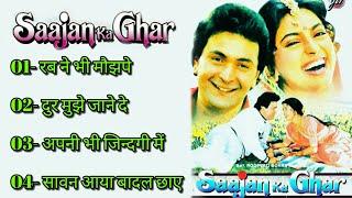 sajan ka ghar film all song,(साजन का घर)film ki sabhi gaane, old hindi songs, all time songs, 2021