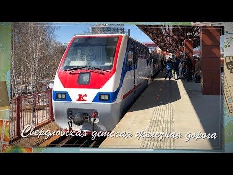 Свердловская детская железная дорога   Childrens Railway In Yekaterinburg