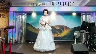 ?회장.가수:장옥주/새벽길(남정희)?우리문화예술단&파고…