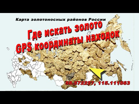 Золото России и Казахстана с GPS координатами находок