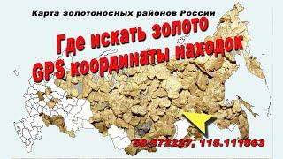 Смотреть видео Золото России и Казахстана с GPS координатами находок онлайн