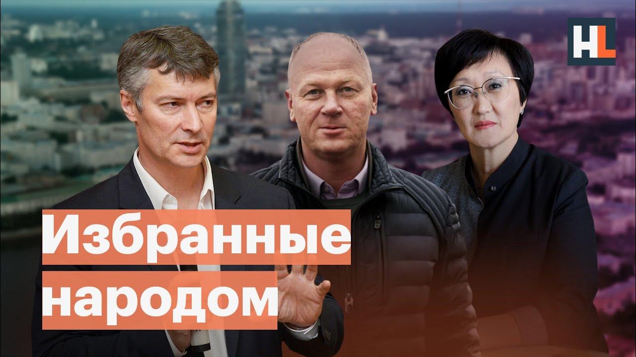 Мэры, которых боится Кремль: Ройзман, Авксентьева, Крупин