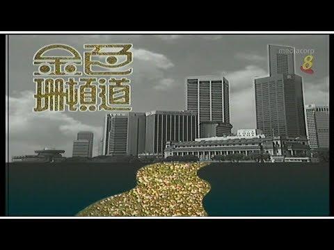 "1991 – ""Golden Shenton Way"" Theme Song – 《金色珊顿道》主题曲 – 《相约在街头》 – Huang Xi Wen – 由黄熙文演唱 – WIDESCREEN"
