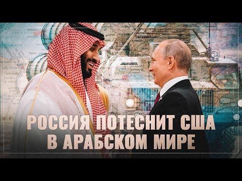Ближний Восток наш! Россия потеснит США в арабском мире