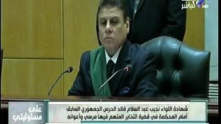 أحمد موسى يعرض شهادة قائد الحرس الجمهوري أمام المحكمة في «التخابر مع قطر» (فيديو)