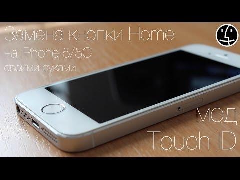 Замена кнопки Home на iPhone 5/5C своими руками. + Touch ID МОД