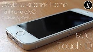Замена кнопки ''Home'' на iPhone 5/5C своими руками. + Touch ID МОД