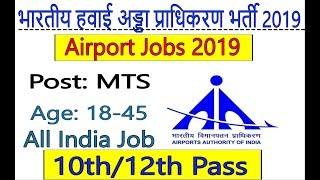 एयरपोर्ट भर्ती 2019 - Airport Recruitment 2019, 10th/12th Pass, All India Job