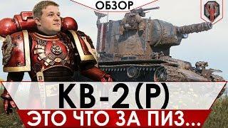 КВ-2 (P) Valhallan Ragnarok - ЭТО ЧТО ЗА ПИЗ... [ОБЗОР]