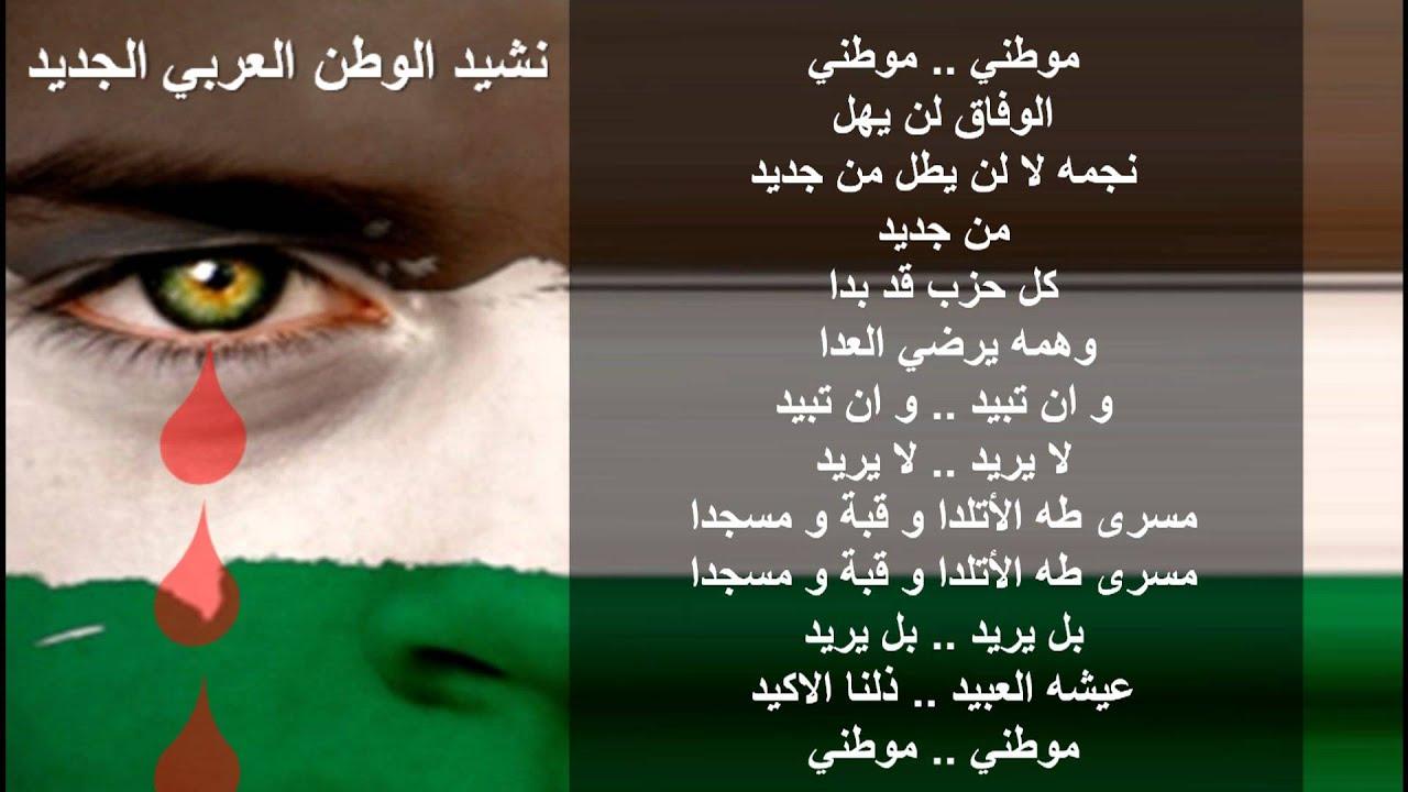 نشيد الوطن العربي الجديد Youtube