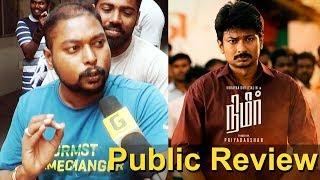 Nimir Movie Public opinion | Kasi Theatre | Udhayanidhi Stalin | Priyadarshan | Namitha Pramod