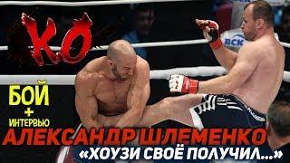 Александр Шлеменко: «Холзи своё получил...»