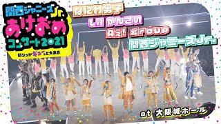"Kansai Johnnys' Jr. ""Akeome"" Concert 2021 ~Kanjuga gyuuuto daishugo~」 <Perfomer> The performers are Naniwa Danshi, Lil Kansai, Aぇ! group, Boys be ..."