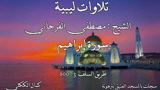 سورة إبراهيم للقارئ الليبي  الشيخ مصطفى الفرجاني برواية قالون