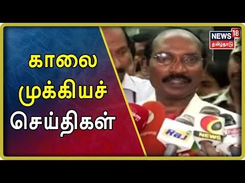 இன்றைய காலை முக்கியச் செய்திகள் | Today Morning Top News | News18 Tamilnadu Live TV | 23.07.2019   #TodayTopNews #TamilNews #News18TamilnaduLive   Subscribe To News 18 Tamilnadu Channel Click below  http://bit.ly/News18TamilNaduVideos  Watch Tamil News In News18 Tamilnadu  Live TV -https://www.youtube.com/watch?v=xfIJBMHpANE&feature=youtu.be  Top 100 Videos Of News18 Tamilnadu -https://www.youtube.com/playlist?list=PLZjYaGp8v2I8q5bjCkp0gVjOE-xjfJfoA  அத்திவரதர் திருவிழா | Athi Varadar Festival Videos-https://www.youtube.com/playlist?list=PLZjYaGp8v2I9EP_dnSB7ZC-7vWYmoTGax  முதல் கேள்வி -Watch All Latest Mudhal Kelvi Debate Shows-https://www.youtube.com/playlist?list=PLZjYaGp8v2I8-KEhrPxdyB_nHHjgWqS8x  காலத்தின் குரல் -Watch All Latest Kaalathin Kural  https://www.youtube.com/playlist?list=PLZjYaGp8v2I9G2h9GSVDFceNC3CelJhFN  வெல்லும் சொல் -Watch All Latest Vellum Sol Shows  https://www.youtube.com/playlist?list=PLZjYaGp8v2I8kQUMxpirqS-aqOoG0a_mx  கதையல்ல வரலாறு -Watch All latest Kathaiyalla Varalaru  https://www.youtube.com/playlist?list=PLZjYaGp8v2I_mXkHZUm0nGm6bQBZ1Lub-  Watch All Latest Crime_Time News Here -https://www.youtube.com/playlist?list=PLZjYaGp8v2I-zlJI7CANtkQkOVBOsb7Tw  Connect with Website: http://www.news18tamil.com/ Like us @ https://www.facebook.com/News18TamilNadu Follow us @ https://twitter.com/News18TamilNadu On Google plus @ https://plus.google.com/+News18Tamilnadu   About Channel:  யாருக்கும் சார்பில்லாமல், எதற்கும் தயக்கமில்லாமல், நடுநிலையாக மக்களின் மனசாட்சியாக இருந்து உண்மையை எதிரொலிக்கும் தமிழ்நாட்டின் முன்னணி தொலைக்காட்சி 'நியூஸ் 18 தமிழ்நாடு'   News18 Tamil Nadu brings unbiased News & information to the Tamil viewers. Network 18 Group is presently the largest Television Network in India.   tamil news,news18 tamil,live news today,tamil nadu news,news18 live tamil,tamil news live videos in youtube,tamil news live,tamil news today,tamil news channel,top news tamil,top news tamil rasi palan,top news tamil astrology,top news tamil today,top ne
