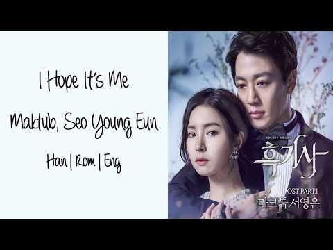 MAKTUB, Seo YoungEun  I Hope It's Me 나이기를 흑기사 OST Part1 HanRomEng Lyrics