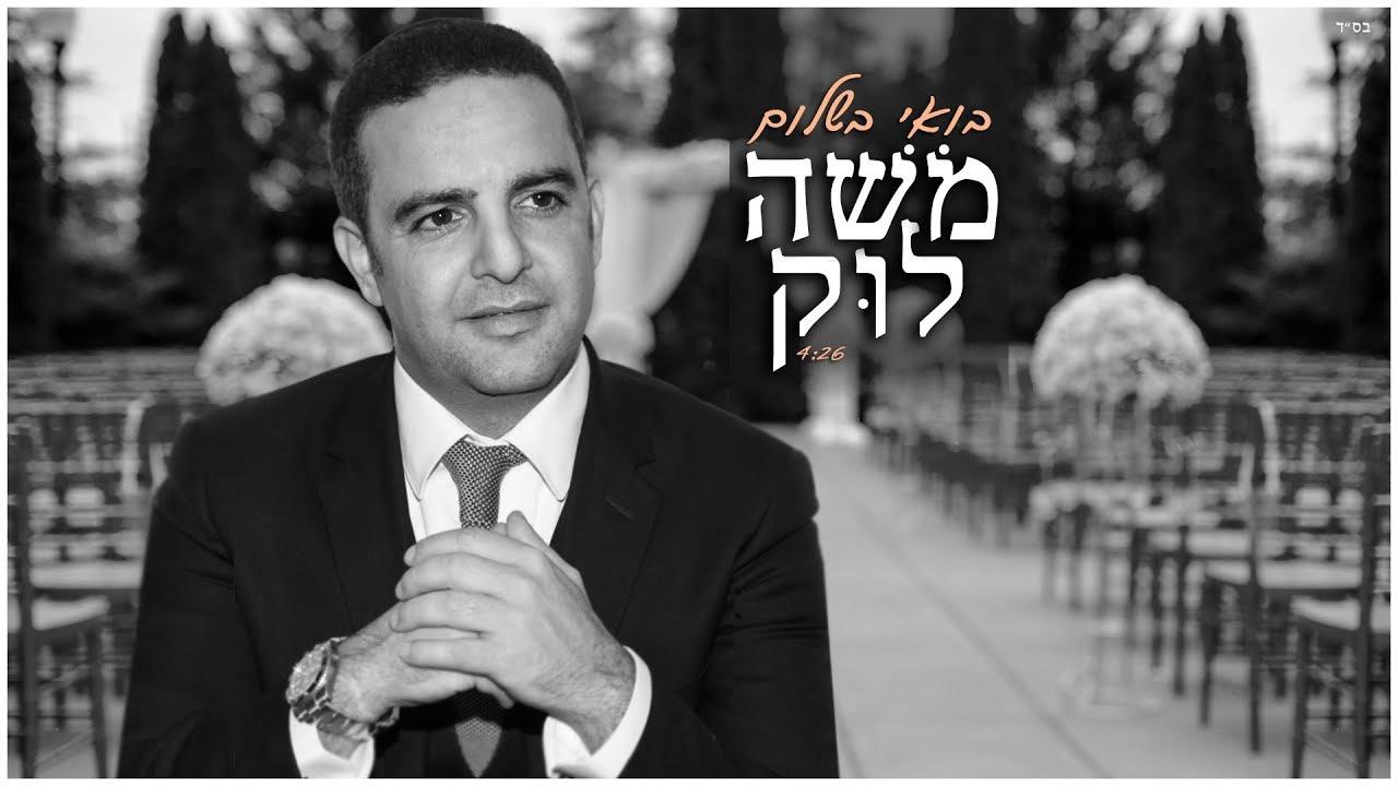 משה לוק בואי בשלום הקליפ הרשמי | Moshe Louk Boee B'shalom Official Music Video