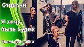 Стрелки - Я хочу быть худой(Премьера песни состоялась 18 сентября 2016 Мы в ВК: https://vk.com/club128520467., 2016-09-18T19:26:10.000Z)