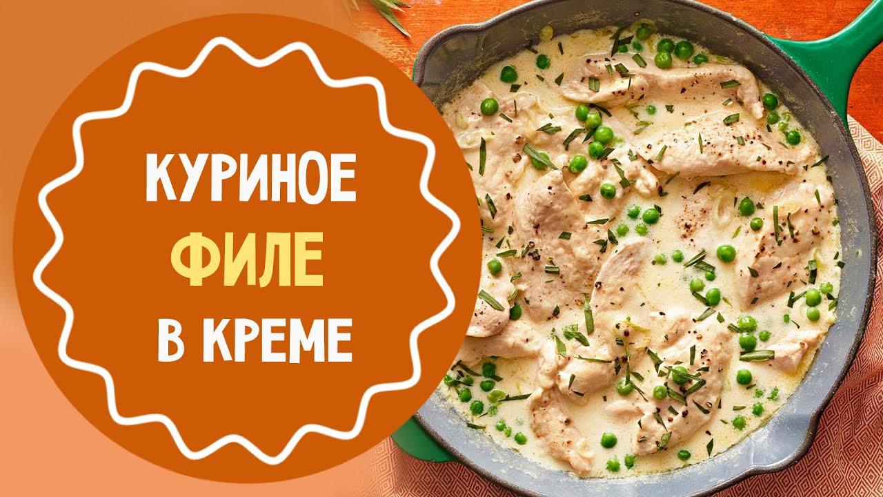 Куриное филе в креме: рецепт