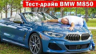 Настоящий Тест-драйв BMW 850M // БМВ 8 на дороге в США // Купили Новый BMW M850i xDrive Coupé