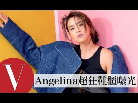 打開Angelina衣櫃 超狂鞋櫃首曝光|VOGUE翻箱倒櫃