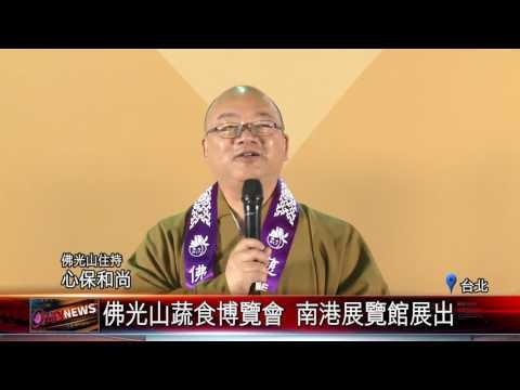 20170515 佛光山蔬食博覽會 南港展覽館展出