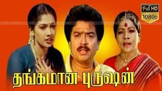 Thangamana Purushan   Tamil Full Comedy Movie   S.V.Shekher,S.S.Chandran   Ilayaraja   Ramanarayanan
